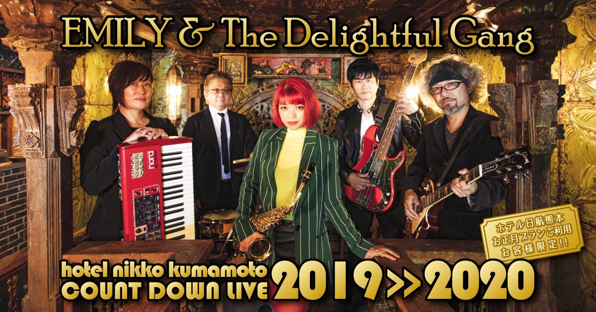 EMILY & The Delightful Gang @ホテル日航熊本 カウントダウン ライブ