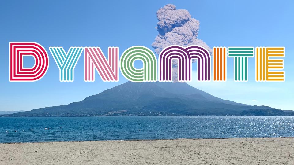 ダイナマイト→爆発→桜島